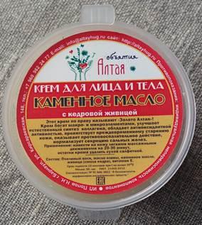 «Каменное масло» крем антиоксидант